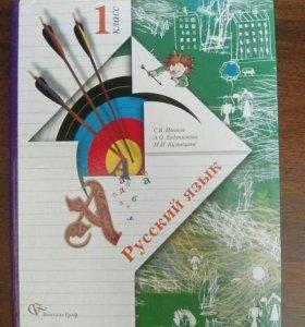 Учебная литература для 1класса