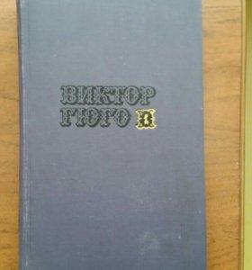 Книги Виктор Гюго