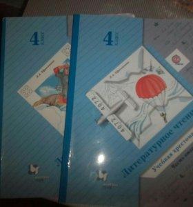 Учебники христоматия 1,2 част 4 класс