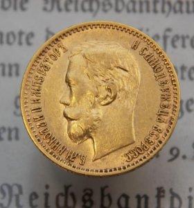 5 рублей Николая Второго 1900г.
