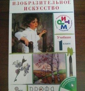 Учебник по ИЗО 1класс