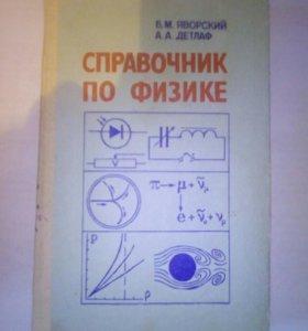 Справочник по физике.