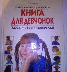 Книга для девчонок.