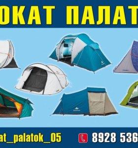 Палатка прокат и продажа