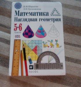 Учебник по наглядной геометрии 5-6 класс