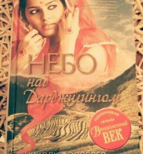 Книги Николь Фосселер