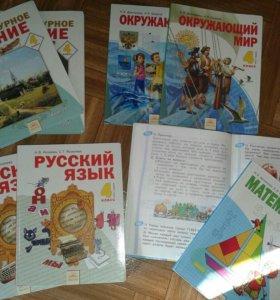 Учебники 4 класс по программе Занкова.