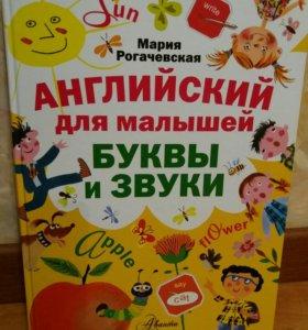 Английский для малышей. Книга для дошкольников