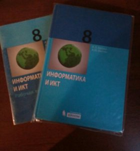 Учебник информатики 8кл.