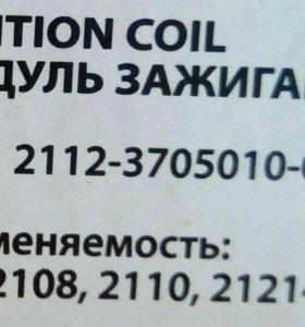 Модуль зажигания для 2108, 2110, 21214 б/у