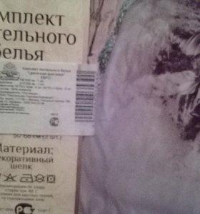 Комплект постельного белья Евро шелк