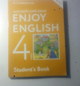 "Учебник англиского ""Enjoy English"" 4 класс"