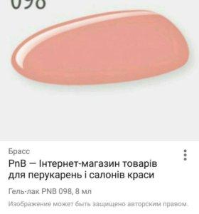 Гель лак pnb