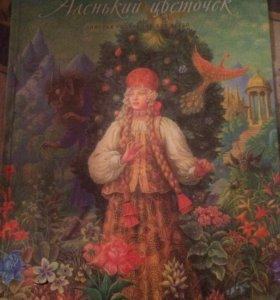 """Книга """"Аленький цветочек"""""""