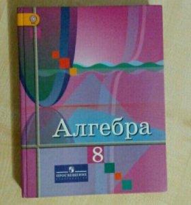 Учебник по алгебре 8 класс