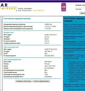 Маршрутизатор wnr612v2