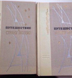 Книги 1970г.