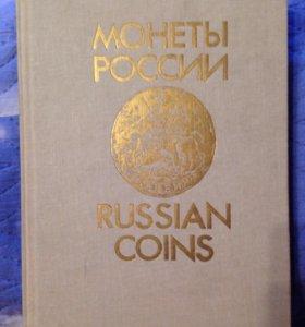 """Книга """"Монеты России"""""""