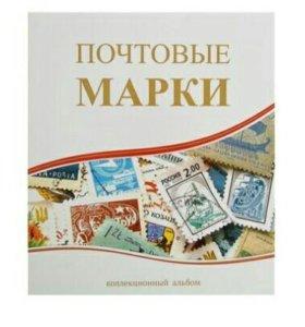 """Альбом для марок """"Почтовые марки"""" 230x270 вертикал"""