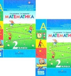 Математика 2 класс.Дорофеева