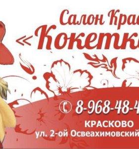 Салон красоты Кокетка в Красково