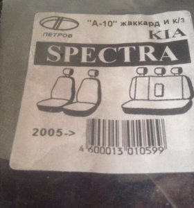 Авточехлы на KIA Spektra