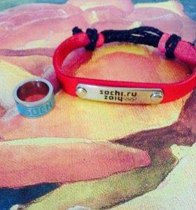 Сочи 2014 - кольцо и браслет