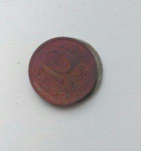 10 рублей 92 год
