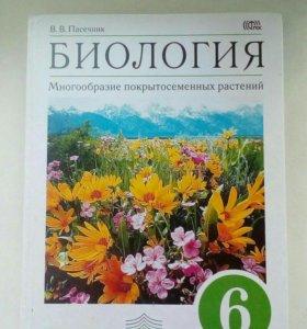 Учебник биология 6 класс