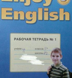 Рабочая тетрадь по Английскому языку 5 класс