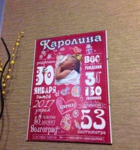 Метрика для вашего малыша или плакат достижений