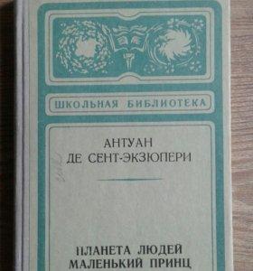 Антуан де Сент-Экзюпери Планета людей Маленький пр