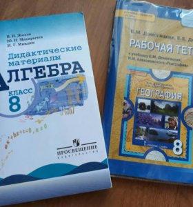 Р.Т по географии и дидактические материалы