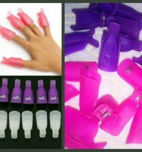 Клипсы-прищепки  на ногти для снятия гель-лака