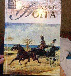 Книга Музей Фогга