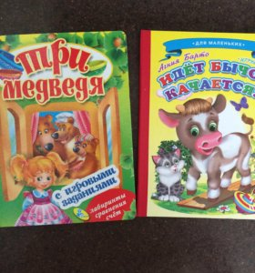 За 2 новые книги детские стихотворения Сказки