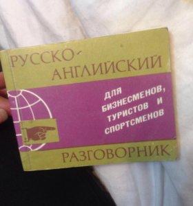 Русско-англ разговорник для туристов