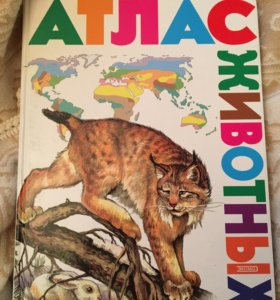 Энциклопедия/атлас животных
