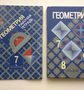 Книга по геометрии + рабочая тетрадь