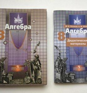 Книга по алгебре + дидактические материалы