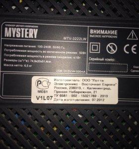 Mystery 51 см.