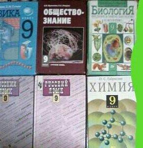 Продам учебники 9 класc