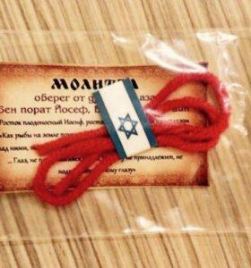Красная нить (оберег) Иерусалим