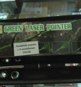 Указка лазерная