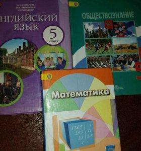 Учебник Математика  5 класс ФГОС
