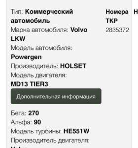 Продам турбину holset