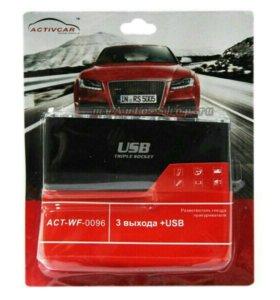 """Разветвитель ActivCar """"1 на 3"""" + USB"""