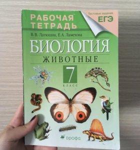 Рабочая тетрадь по биологии(7 класс)