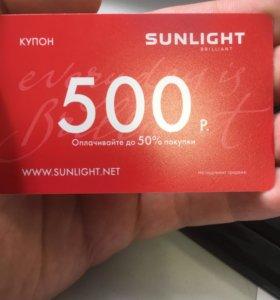Сертификат sunlight 20 000 руб (50%)