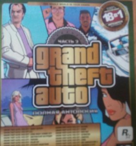 Gta grand thert avto часть 2